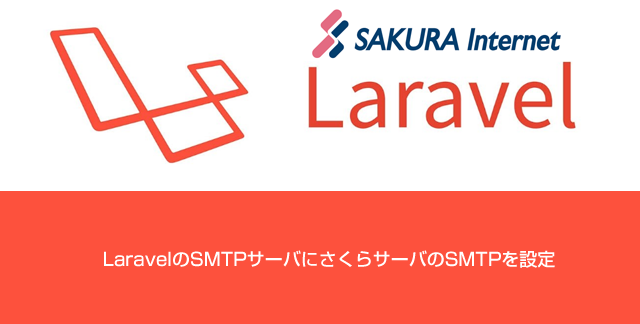 Laravelでメールを送信する(SMTPにgmailを使用 ...
