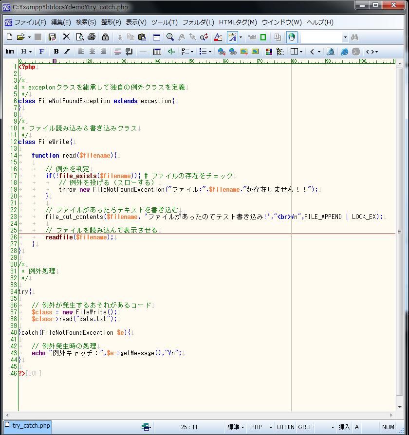 例外処理について - Laravel学習帳