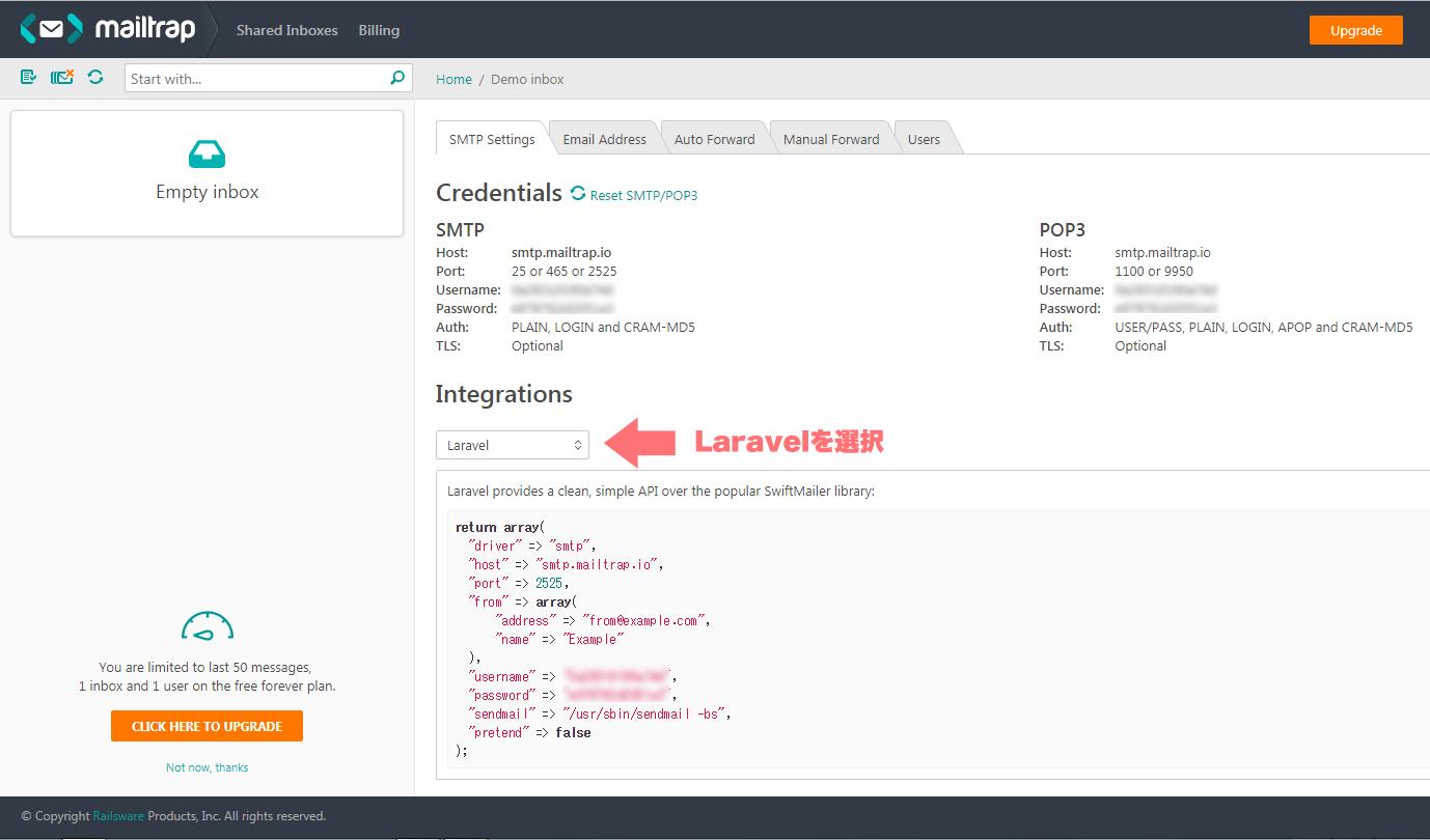 mailtrapでメール送信(ローカル環境向け) - Laravel学習帳