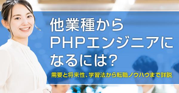 他業種からPHPエンジニアになるには?