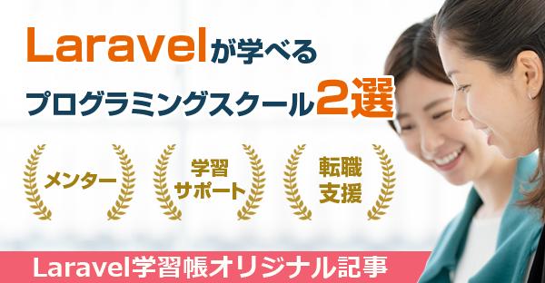 Laravelが学べるプログラミングスクール